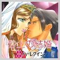 砂上の結婚2(ハーレクイン) icon