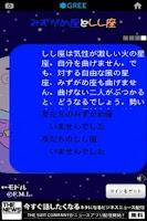 Screenshot of 12星座占い みずがめ座