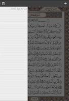 Screenshot of متابع التلاوة