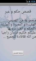 Screenshot of اجمل القصص الشيقة