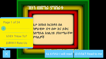 Screenshot of Kids Amharic Bible Story 1