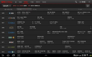 Screenshot of 올레tv가이드 for Tablet
