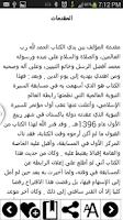 Screenshot of الرحيق المختوم