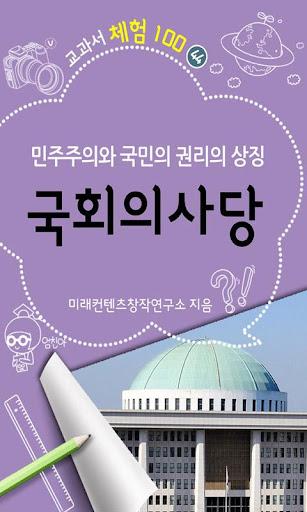[체험]국회의사당