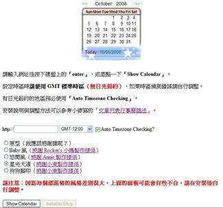 Ajax_Calendar