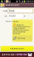 Screenshot of 드래곤 플라이트 날개 100개보내기(속이기)+카톡낚시