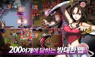 Screenshot of 삼국지영웅전설SE