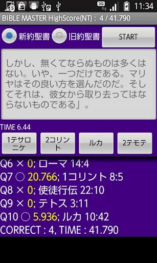 聖書バイブルゲーム Visual Bible 21
