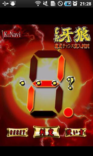 パチンコセグ判別-CR牙狼 魔戒チャンス突入-K-Navi|玩娛樂App免費|玩APPs
