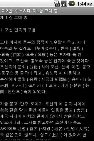 【免費書籍App】조선상고사-APP點子