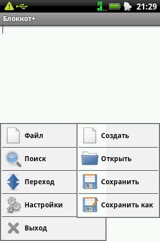 Notepad+Pro