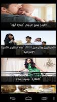 Screenshot of أخبار عربية