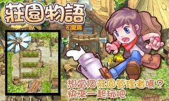 Screenshot of 莊園物語-初夏篇