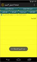 Screenshot of القرأن الكريم - حسن محمد صالح