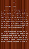 Screenshot of Inspirational Stories in Hindi