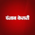 Hindi News By Punjab Kesari APK for Kindle Fire