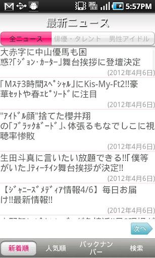 ジャニーズ イケメン速報 by 乙女モバイル