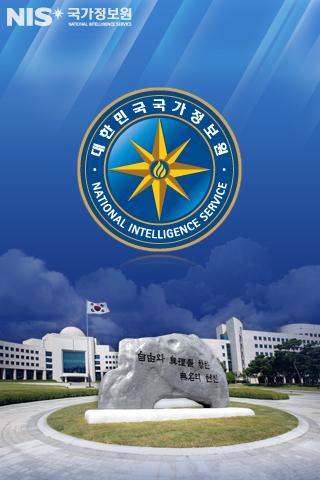 국가정보원