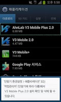 Screenshot of V3 Mobile Plus 2.0