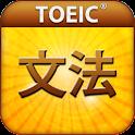 TOEICテスト文法1800問 icon