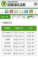 Screenshot of 강화내리교회-교회