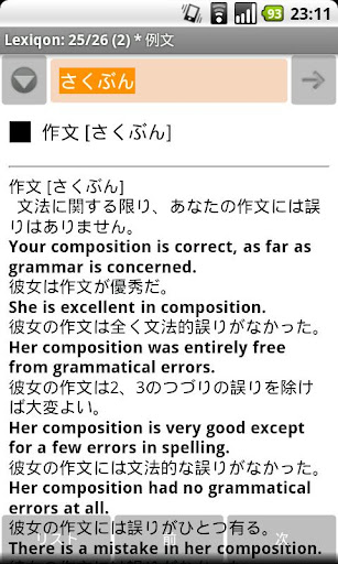 Japanese English Trans Dict
