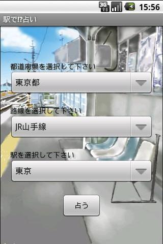 駅で 占い