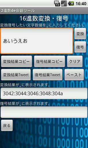 無料工具Appの2進数de会話ツール|記事Game