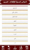 Screenshot of عاشوراء