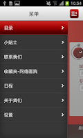 Screenshot of Aetna China Provider Directory