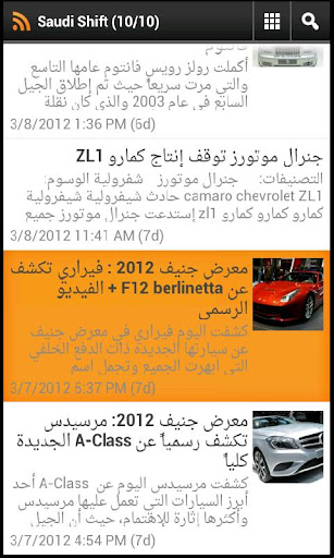 【免費新聞App】اخبار السيارات-APP點子