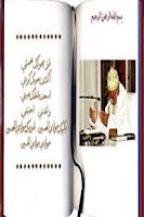Screenshot of Abkika Moulayal Hussain