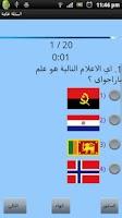 Screenshot of اختبار الدول