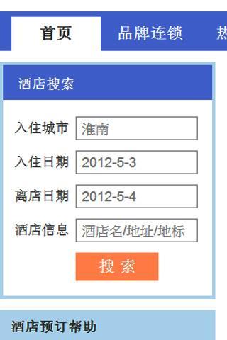 玩淮南订房网中国预定住宿酒店比价旅馆旅游