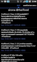 Screenshot of ThaiFloodHelper