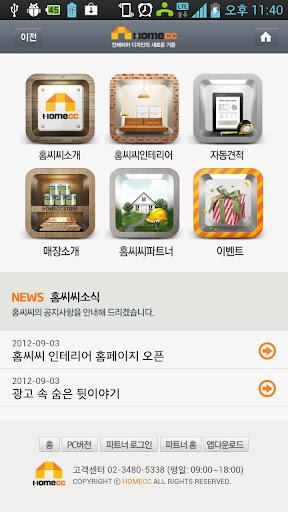 【免費生活App】HOMECC-APP點子