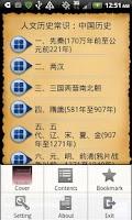 Screenshot of 公务员考试复习材料汇编