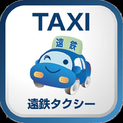 遠鉄タクシー 遊戲 App LOGO-APP開箱王