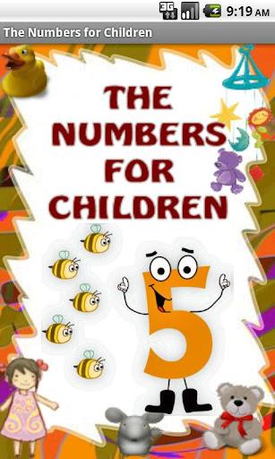 兒童的號碼