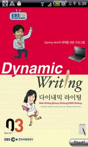 EBS FM DynamicWriting 2011.3월