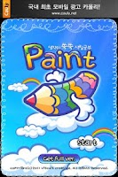 Screenshot of Paint Study_Lite (for kids)
