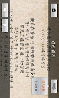 Screenshot of The Heart Sutra Reader