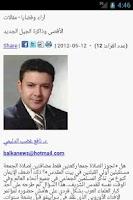 Screenshot of Qatar News | أخبار قطر