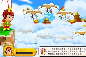 Screenshot of 悟空识字