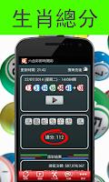 Screenshot of 六合彩Mark Six - 即時開彩(Live!)