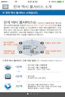 Screenshot of 전국 택시콜 서비스 1333