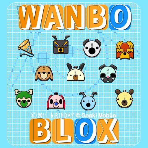 パズル!WANBO BLOX 解謎 App LOGO-APP試玩