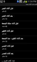 Screenshot of المآذن 1.0