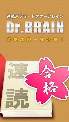 ドクターブレイン<資格試験一発合格!速読アプリ>特別限定版
