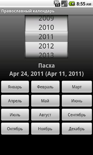 Orthodox calendar